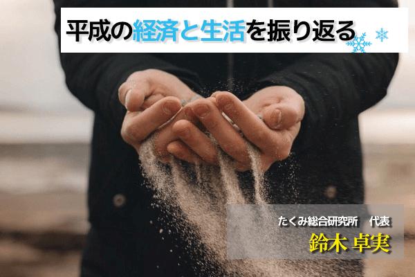 数字で見る、平成の日本経済と生活:はたらけど、はたらけど・・・。バブルのツケは消費者に