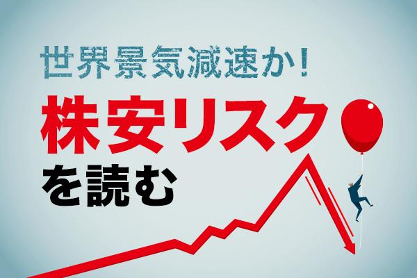 世界景気減速か!株安リスクを読む