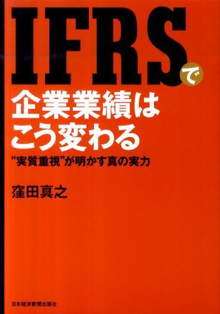 """IFRSで企業業績はこう変わる """"実質重視""""が明かす真の実力"""