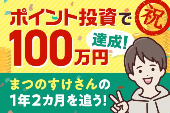 現金0円!ポイント投資で100万円稼いだまつのすけさんがコツを伝授
