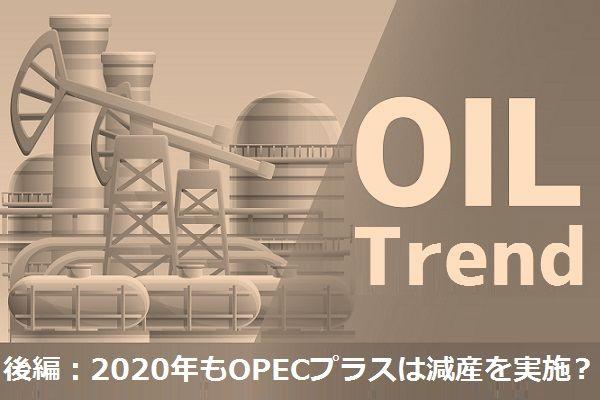 イラン石油制裁と原油相場【後編】2020年もOPECプラスは減産を実施?
