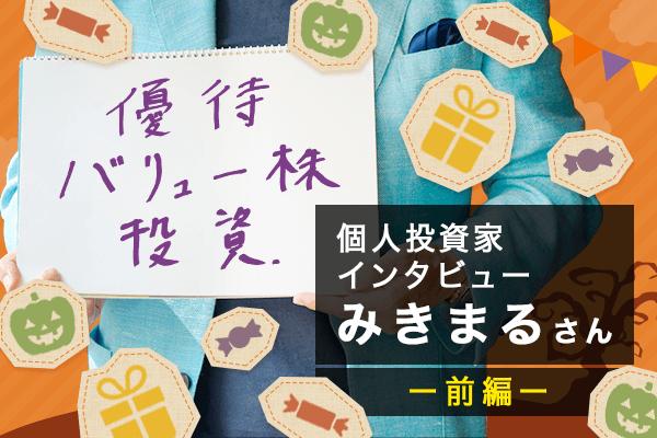 個人投資家インタビュー みきまるさん 前編 資産なんと数億円!オリジナルな「優待バリュー投資術」を公開!