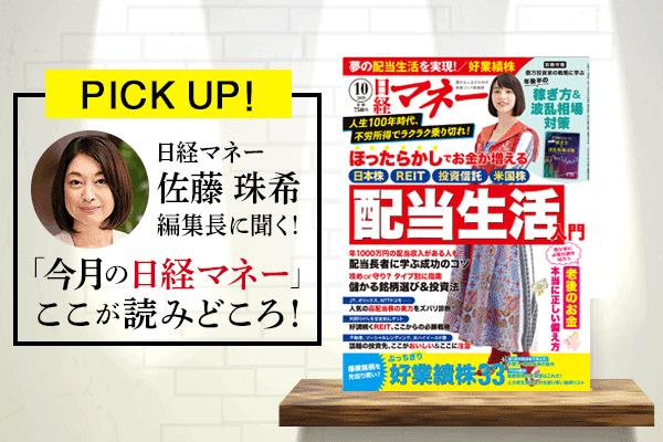 今月のマネー誌をチェック!日経マネー 2019年 10月号