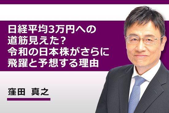 [動画で解説]日経平均3万円への道筋見えた?令和の日本株がさらに飛躍と予想する理由