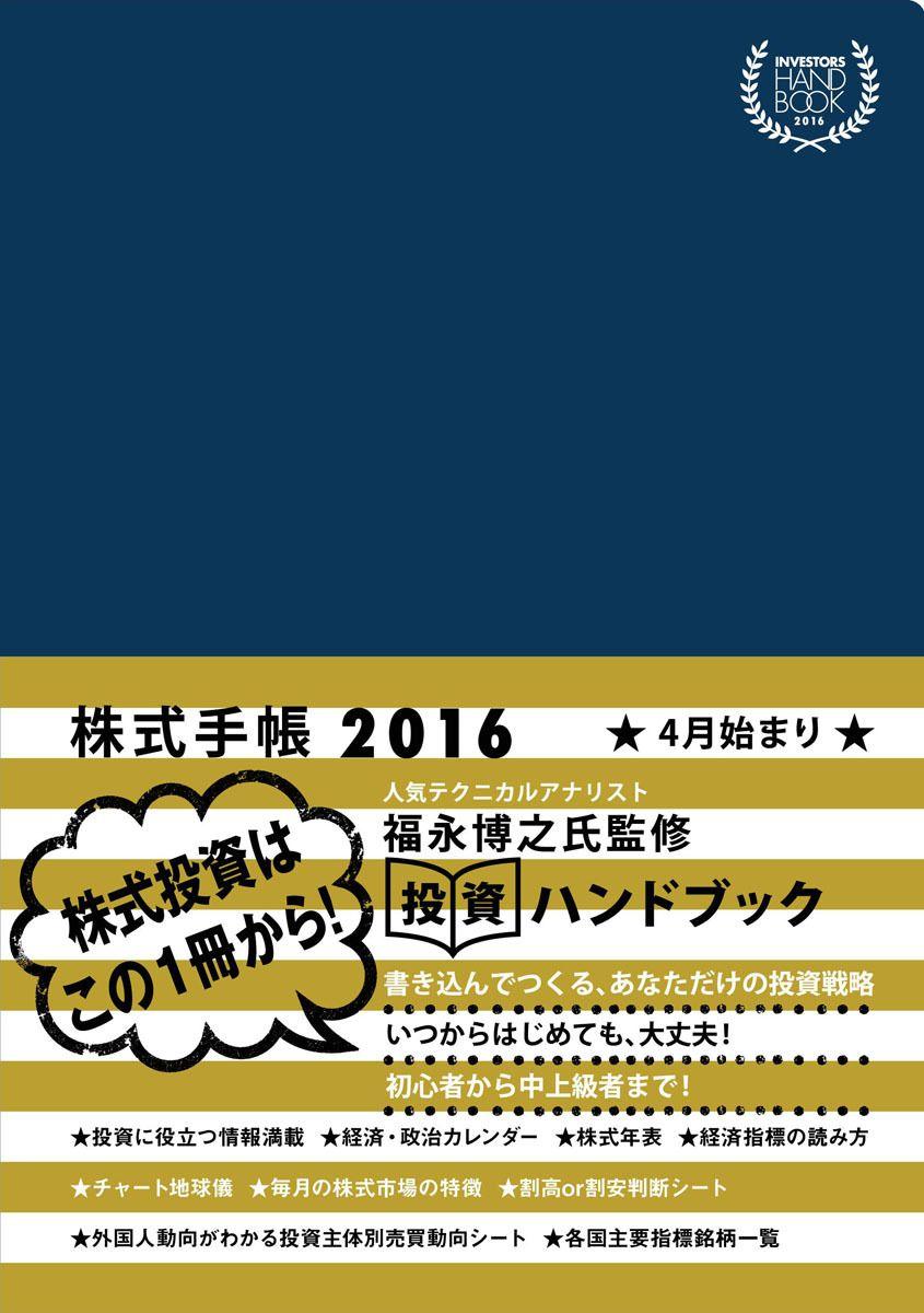 Investors Handbook 2016 株式手帳