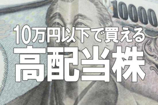 利回り4%超!「10万円以下」で買える、高配当利回り株のえらび方