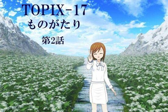 【TOPIX-17 ものがたり】第2話 TOPIX-17にまるごと投資?