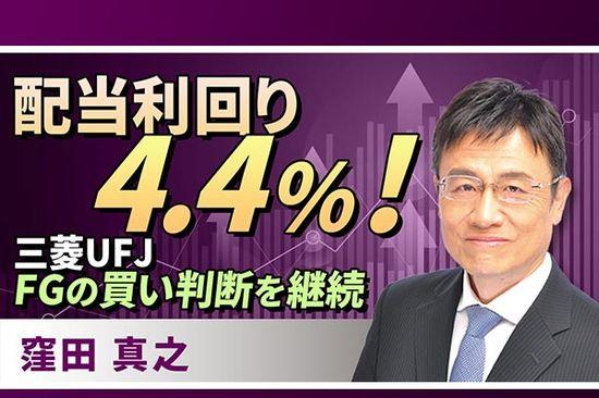 [動画で解説]配当利回り4.4%!三菱UFJ FGの「買い」判断を継続