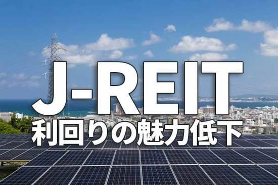 J-REIT上昇、平均分配金利回りは3.3%に。利回りの魅力低下