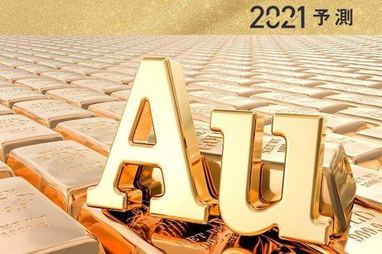 金(ゴールド)市場2021年10大予測:2021年の年末、2,100ドル超えも?!