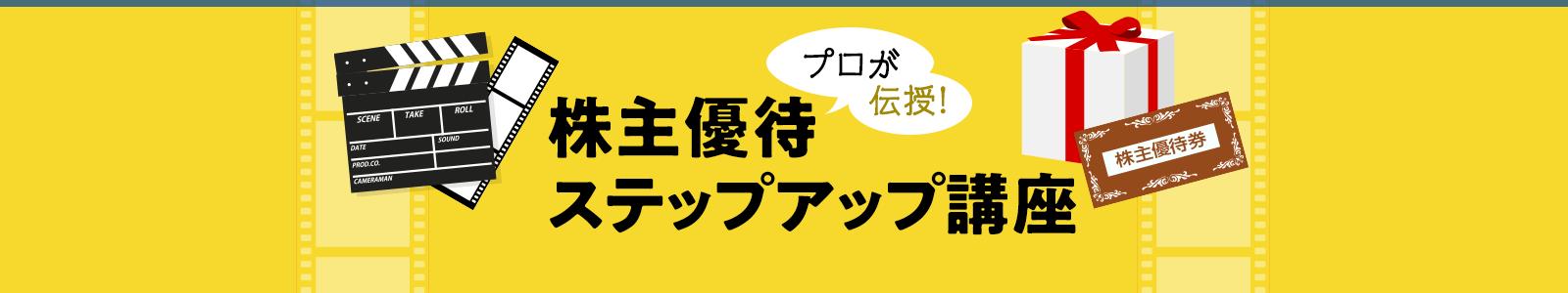株主優待ステップアップ講座