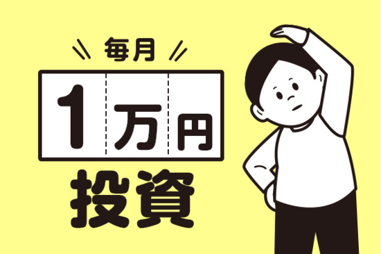 「毎月1万円」の商品選び、将来への第一歩