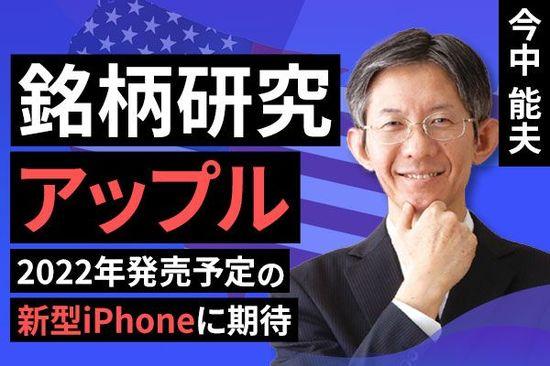 [動画で解説]銘柄研究:アップル 2022年発売予定の新型iPhoneに期待