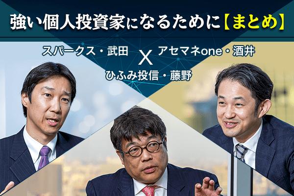 ひふみ投信×スパークス×アセマネoneの最強ファンドマネージャーがガチ対決!?【まとめ】