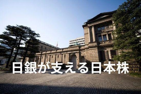 「日銀の一手買い」で支えている日本株、外国人投資家にバトンタッチできるか?