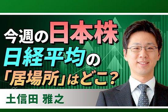 [動画で解説]今週の日本株 日経平均の「居場所」はどこ?<チャートで振り返る先週の株式市場と今週の見通し>