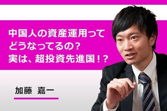 [動画で解説]中国人の資産運用ってどうなってるの?実は、超投資先進国!?