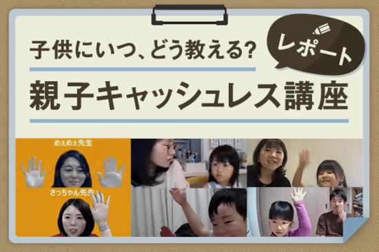 ほんもののお金とどう違う?「親子で学ぶキャッシュレス講座」レポート!