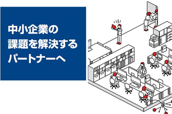 【IR広告】東名:中小企業との取引実績100万契約。企業の課題解決パートナー、東名の事業と戦略