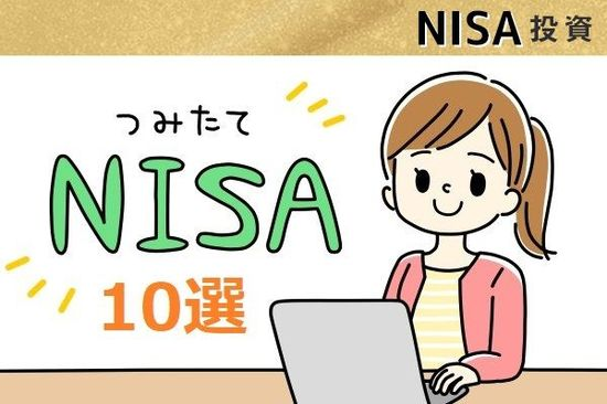 つみたてNISA・投資信託10選【投資初心者】も今すぐ始められる!
