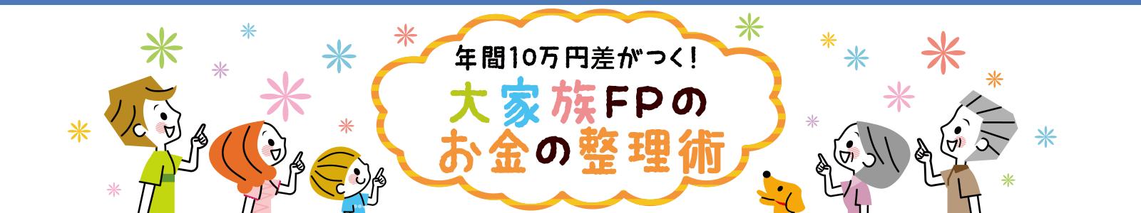 年間10万円差がつく!大家族FPのお金の整理術