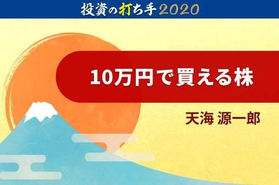 2020年は割安株が優位!?「優良×バリュー×10万円株」で選べるのは、今?