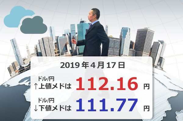 NZドル、東京市場の朝に急落!5月「利下げ」か?