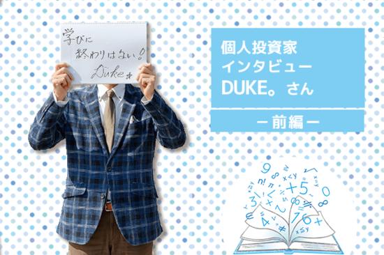 個人投資家インタビュー DUKE。さん 前編 資産2億円超えを実現!「新高値ブレイク投資術」とは?