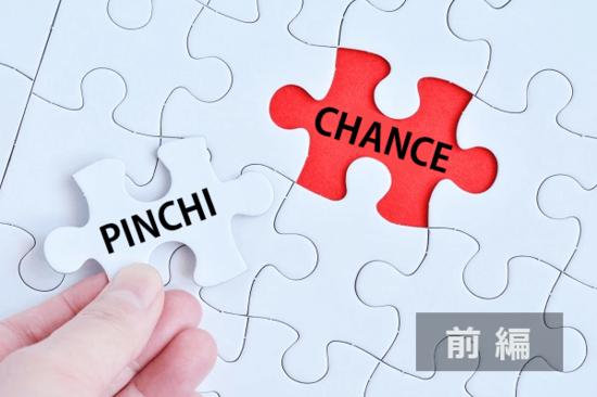 「ピンチの後にチャンスあり」…で投資のチャンスはどこ?(前編)