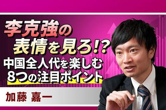 [動画で解説]李克強の表情を見ろ!?中国全人代を楽しむ8つの注目ポイント
