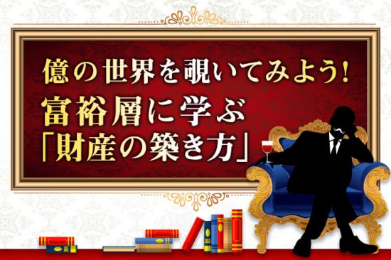 資産20億円!【リターン追求型富裕層】の投資術!