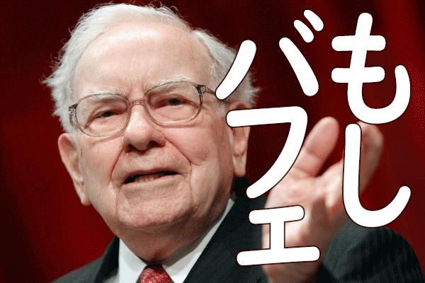 もしバフェットが日本株ファンドマネージャーだったら買うかもしれない株を探す