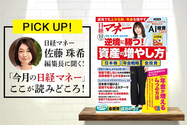 今月のマネー誌をチェック!日経マネー 2019年 11月号