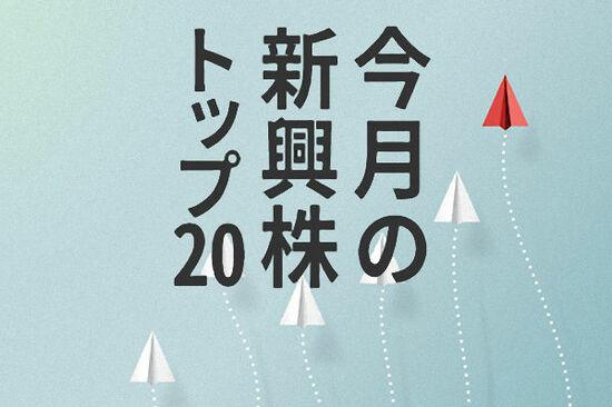 新興株ランキング:「日経平均が年初来高値!」でもテンション上がらないマザーズ市場