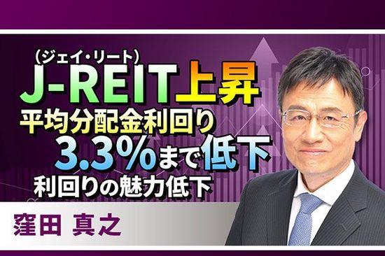 [動画で解説]J-REIT(ジェイ・リート)上昇 平均分配金利回り3.3%まで低下 利回りの魅力低下
