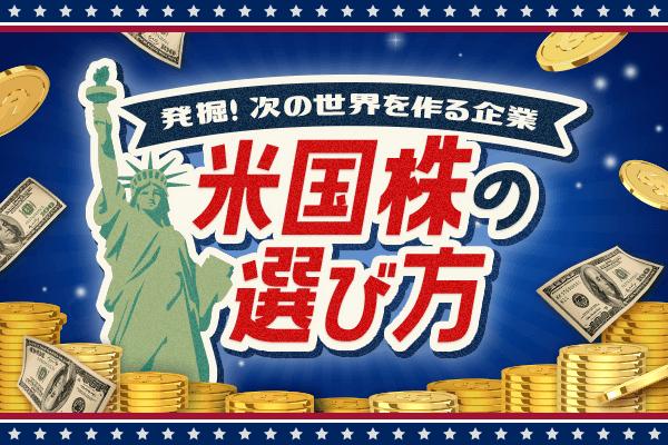 ファイナンシャル 株価 プルデンシャル
