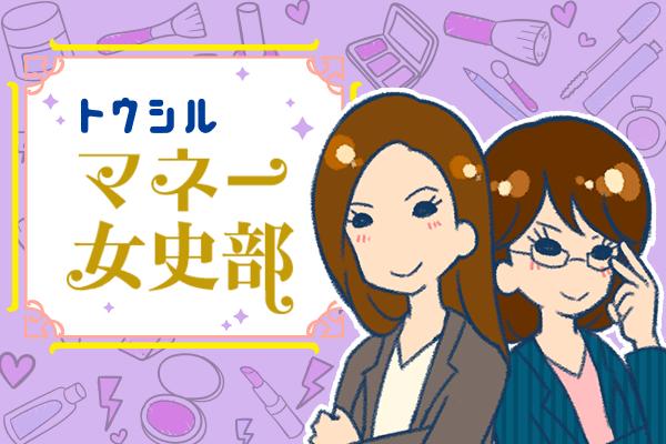 マネー業界で話題の「ビューティー・ビジネス」を、しの&キカ編集員が潜入取材!