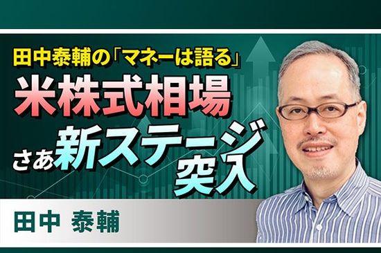 [動画で解説]米株式相場 さあ新ステージ突入