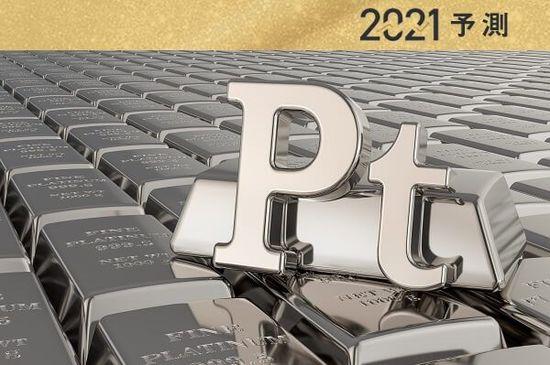 2021年のプラチナ6大予測:新しい上昇要因で1,300ドル程度まで上昇!?