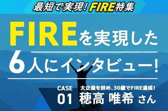 FIRE CASE 01-穂高唯希さん 大企業を辞め30歳でFIRE達成