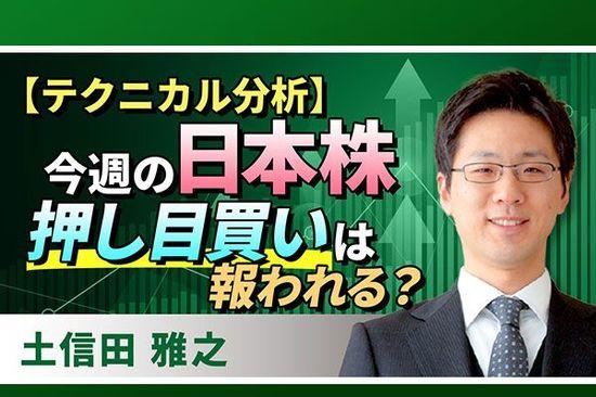 [動画で解説]【テクニカル分析】今週の日本株 押し目買いは報われる?<チャートで振り返る先週の株式市場と今週の見通し>