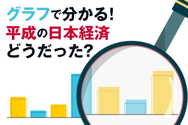 国の借金は5.5倍!グラフで分かる!平成の日本経済はどうだった?