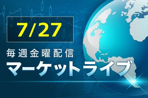 [動画で解説]来週は重要イベントが集中!ドル/円、 夏休み前の大相場になるか?