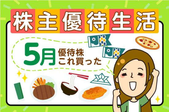 かすみちゃんの優待生活:買った優待株大公開(5月1~19日)