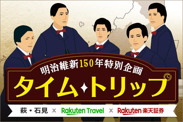 【楽天トラベル×楽天証券】萩・石見へ。明治維新150年タイムトリップ特集